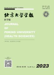 《北京大学学报:医学版》