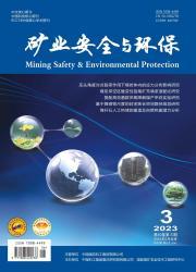 《矿业安全与环保》