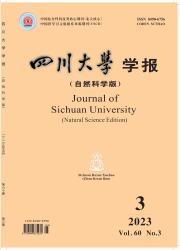 《四川大学学报:自然科学版》