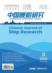 《中国舰船研究》