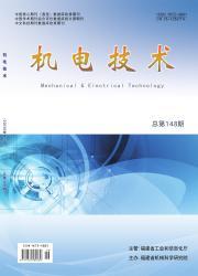 《机电技术》