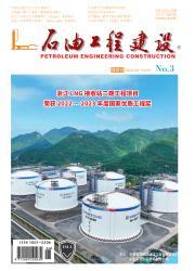 《石油工程建设》