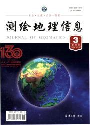 《测绘地理信息》
