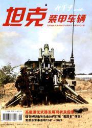 《坦克装甲车辆》