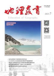 《地理教育》