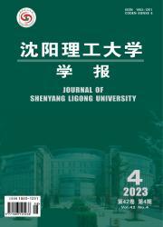 《沈阳理工大学学报》