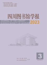 《四川图书馆学报》