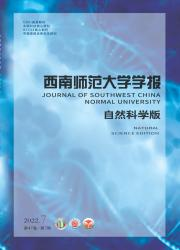 《西南师范大学学报:自然科学版》