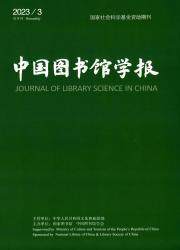 《中国图书馆学报》