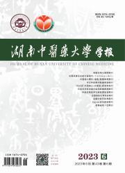 《湖南中医药大学学报》