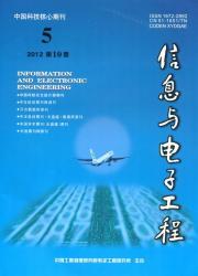 《信息与电子工程》