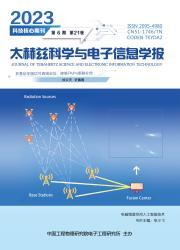 《太赫兹科学与电子信息学报》