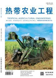 《热带农业工程》