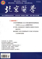 《北京医学》