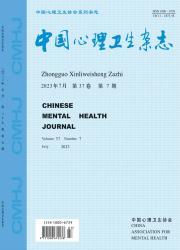 《中国心理卫生杂志》