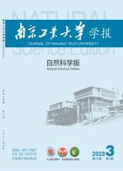 《南京工业大学学报:自然科学版》