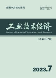 《工业技术经济》