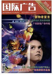 《国际广告》