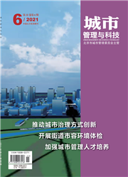 《城市管理与科技》