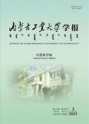 《内蒙古工业大学学报:自然科学版》