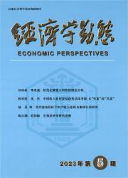 《经济学动态》