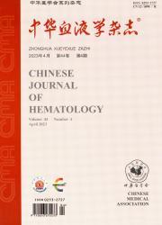 《中华血液学杂志》