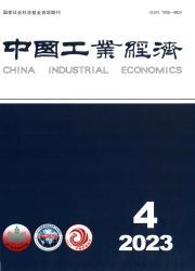 《中国工业经济》