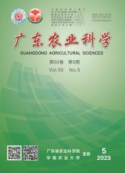 《广东农业科学》