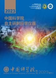 《中国科学院院刊》