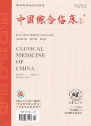 《中国综合临床》