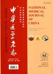 《中华医学杂志》