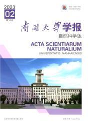 《南开大学学报:自然科学版》