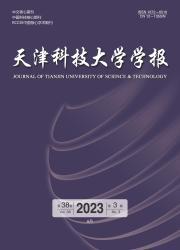 《天津科技大学学报》