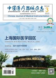 《中国医疗器械杂志》