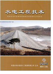 水电工程技术