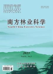 《南方林业科学》