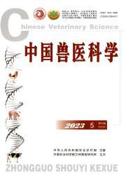 《中国兽医科学》