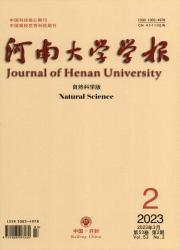 《河南大学学报:自然科学版》