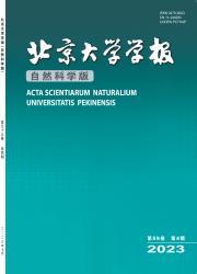 《北京大学学报:自然科学版》
