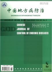 《中国地方病防治杂志》