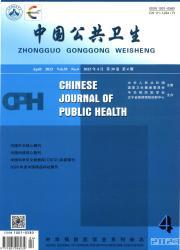 《中国公共卫生》