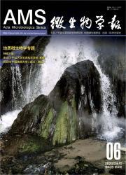 《微生物学报》