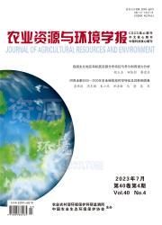 《农业资源与环境学报》