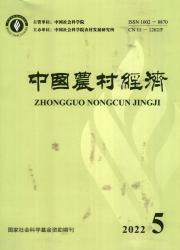 《中国农村经济》