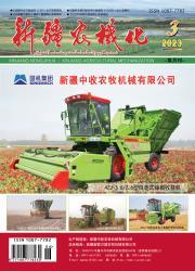 《新疆农机化》