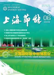 《上海节能》