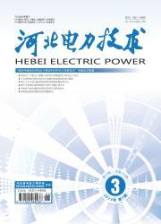《河北电力技术》