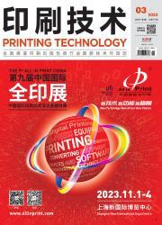 《印刷技术》