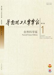 《华南理工大学学报:自然科学版》