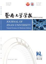 《暨南大学学报:自然科学与医学版》